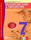 Тестови задачи по български език и литература. Подготовка за национално външно оценяване за 7. клас - учебник
