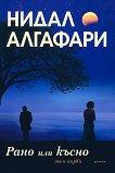 Рано или късно - том 1 - Нидал Алгафари - книга