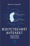 Изкуственият интелект - Мариана Тодорова - книга