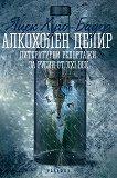 Алкохолен делир: Литературни репортажи за Русия от XXI век - Яцек Хуго-Бадер -