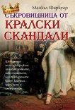 Съкровищница от кралски скандали - Майкъл Фаркуар -