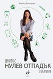 Живот с нулев отпадък в България - Блажка Димитрова -