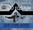 Сами срещу всички - Милен Панайотов -