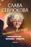 Слава Севрюкова : Феноменът български -