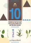 10 за всеки дом: Хомеопатия и етерични масла - д-р Даниела Карабелова, д-р Мариян Иванов -