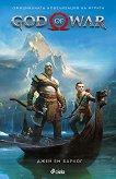 God of War. Официалната новелизация на играта - Джей Ем Барлог - комикс