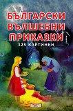 Български вълшебни приказки - книга