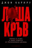 Лоша кръв - Джон Кариру -