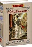 Ана Каренина - Лев Толстой -