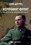 Източният фронт. Мемоарите на един доброволец във Вафен СС - Леон Дегрел - книга