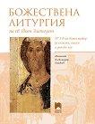 Божествена литургия на св. Йоан Златоуст № 5 - Свещ. Александър Лашков -