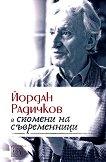 Йордан Радичков в спомени на съвременници -