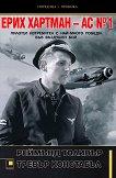Ерих Хартман - АС №1 : Пилотът изтребител с най-много победи във въздушен бой - Реймънд Толивър, Тревър Констабъл -