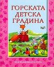 Във вълшебната гора - Горската детска градина - Атанас Цанков - книга