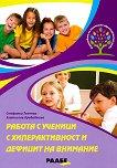 Работа с ученици с хиперактивност и дефицит на внимание - книга