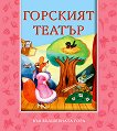 Във вълшебната гора - Горският театър - Атанас Цанков -