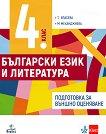 Български език и литература за 4. клас. Помагало за подготовка за външно оценяване -