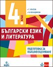 Български език и литература за 4. клас. Помагало за подготовка за външно оценяване - Т. Власева, М. Механджиева -