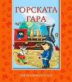Във вълшебната гора - Горската гара - Атанас Цанков -