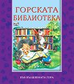 Във вълшебната гора - Горската библиотека - Ангелина Жекова -