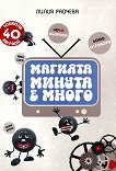 """Магията """"Минута е много"""" - Лилия Райчева -"""