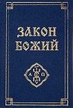 Закон Божий - Протоиерей Серафим Слободской -
