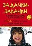 Задачки-закачки: Забавни задачки, упражнения и игри по всички образователни направления за 1. група - Лидия Бачева - книга за учителя