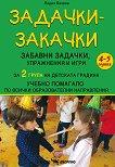 Задачки-закачки: Забавни задачки, упражнения и игри по всички образователни направления за 2. група - Лидия Бачева - помагало