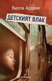 Детският влак - Виола Ардоне -