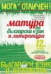 Мога за отличен: Матура по български език и литература за 12. клас - помагало