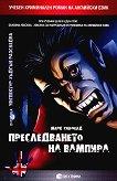 Преследването на вампира: учебен криминален роман на английски език - Марк Хилфелд - помагало
