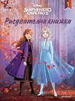 Рисувателна книжка: Замръзналото кралство II - част 1 - книга
