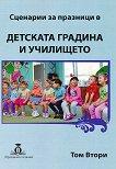 Сценарии за празници в Детската градина и Училището - том 2 -