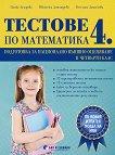 Тестове по математика за 4. клас. Подготовка за национално външно оценяване - учебна тетрадка