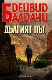 Дългият път - Дейвид Балдачи - книга