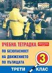Учебна тетрадка по безопасност на движението по пътищата за 3. клас -