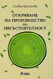 Откриване на производство по несъстоятелност - Силвия Кръстева -
