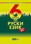 6 теста по руски език - ниво B2 - помагало