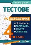 Тестове по математика за 4. клас. Подготовка за национално външно оценяване - Евелина Динева - книга за учителя