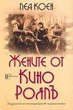 Жените от Кино Роялъ - Леа Коен -