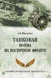 Танковая война на Восточном фронте - Александър Широкорад -