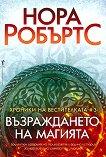 Хроники на вестителката - книга 3: Възраждането на магията - Нора Робъртс -
