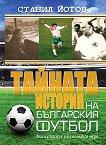 Тайната история на българския футбол - Станил Йотов -