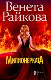Милионерката - Венета Райкова -