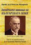 Западните краища на българската земя - Проф. д-р Анастас Иширков -