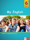 My English Practical Grammar for 6 grade Граматика по английски език с упражнения за 6. клас - помагало