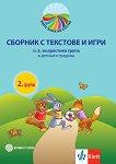 Моите приказни пътечки: Сборник с текстове и игри за 2. възрастова група - учебна тетрадка