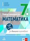 Учебно помагало за външно оценяване по математика за 7. клас - Петя Тодорова, Йовка Николова, Татяна Мерджанова, Валентина Момчилова -