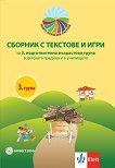 Моите приказни пътечки: Сборник с текстове и игри за 3. възрастова група - книга за учителя