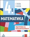 Учебно помагало по математика за 4. клас. Подготовка за външно оценяване - Г. Христова, С. Христова, Т. Маринова -